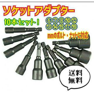 ソケットアダプター 六角軸 ビット 10本セット 磁石 インパクトドライバー(工具/メンテナンス)