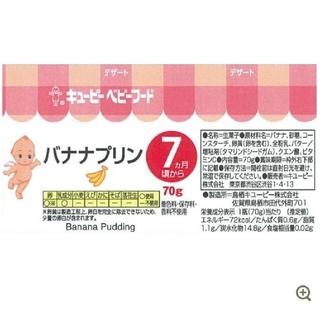キユーピー(キユーピー)の[離乳食]キューピー、バナナプリン、瓶70g×12個(菓子/デザート)