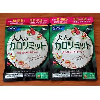 ファンケル(FANCL)の大人のカロリミット30回分 2袋(ダイエット食品)