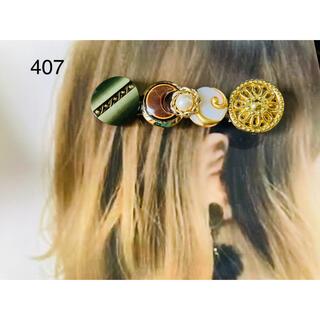 407 ヘアクリップ ハンドメイド ヘアアクセサリー
