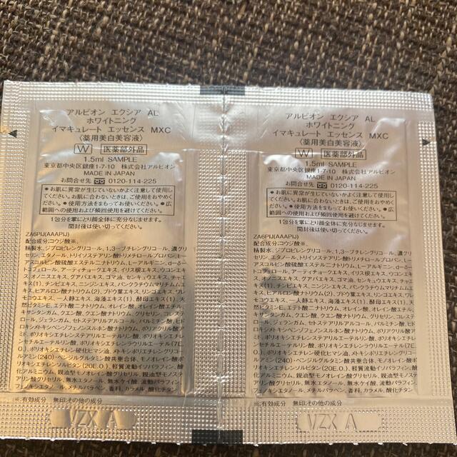 ALBION(アルビオン)のアルビオンエクシアALホワイトニングイマキュレートエッセンス☆ コスメ/美容のスキンケア/基礎化粧品(美容液)の商品写真