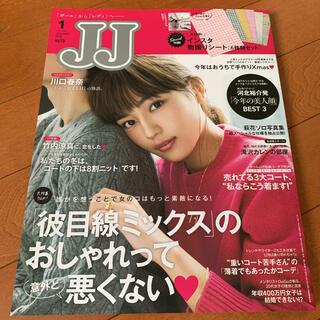 コウブンシャ(光文社)のJJ 2018年1月号 雑誌のみ 川口春奈 表紙 竹内涼真(ファッション)