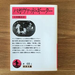 バガヴァッド・ギ-タ-(文学/小説)