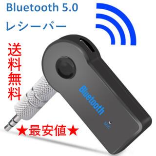 Bluetooth レシーバー 簡単接続 カー用品 音楽(カーオーディオ)