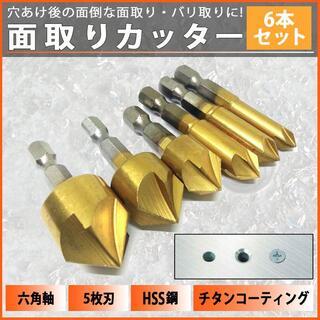 面取りカッター セット ドリル バリ取り 六角軸 座ぐり 下穴錐 皿取り錐ドリル(工具/メンテナンス)