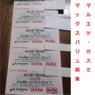 AEON - 今月期限 700円分 マルエツ カスミ マックスバリュ関東 割引券 U.S.M