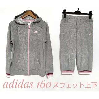 adidas - ☆美品☆ adidas アディダス スウェット上下 七分丈 160