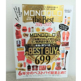 MONOQLO MONOQLO the Best 2021~2022