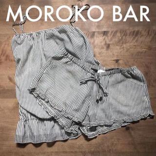 モロコバー(MOROKOBAR)のモロコバー セットアップ ルームウェア(ルームウェア)