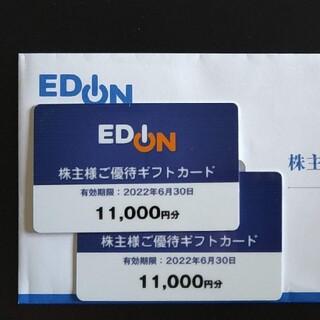 22000円分 エディオン株主優待