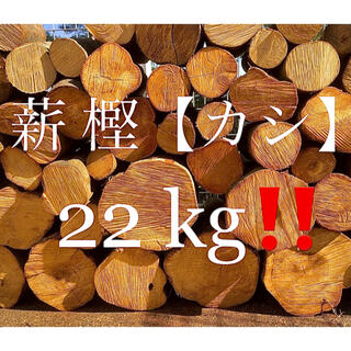 コールマン(Coleman)の薪  国産樫(カシ)  22.0キロ‼️ (★送料無料)(その他)