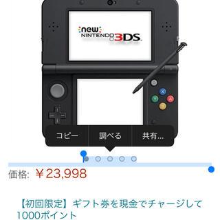 ニンテンドウ(任天堂)のnew 3DS(ライム(携帯用ゲーム機本体)