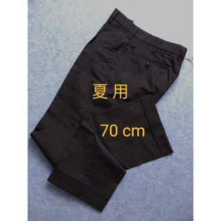 学生服 ズボン 夏用 70cm (スラックス)