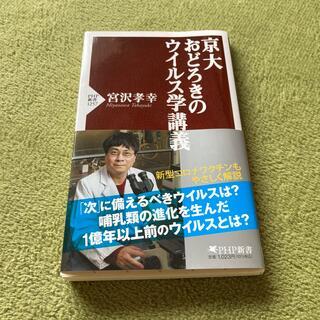 京大おどろきのウイルス学講義(文学/小説)