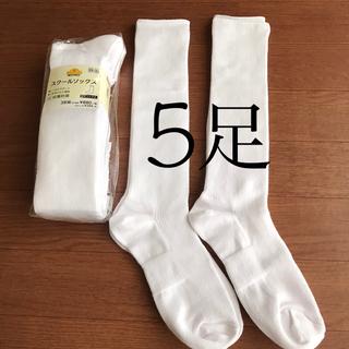 イオン(AEON)のハイソックス 5足 22〜24(25) 新品未使用(靴下/タイツ)