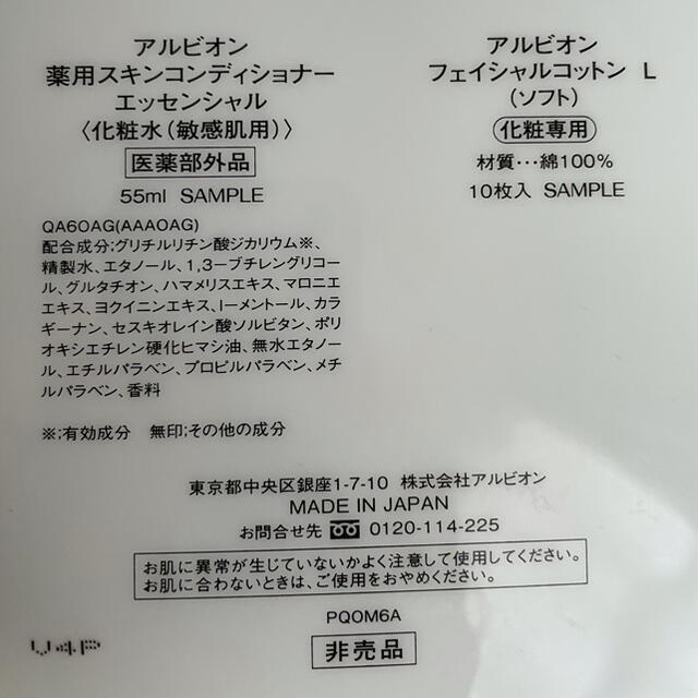 ALBION(アルビオン)のアルビオン スキコン&エクシア洗顔料 コスメ/美容のキット/セット(サンプル/トライアルキット)の商品写真