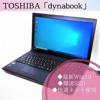 東芝 - 【高速】SSD128GB ノートパソコン 本体 東芝