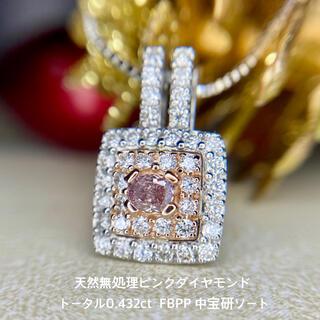 天然 無処理 ピンクダイヤモンド 0.122×0.31 FBPP 中宝研ソ