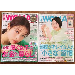 日経WOMAN 6月号 7月号 日経ウーマン