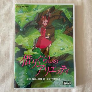 借りぐらしのアリエッティ DVD(舞台/ミュージカル)