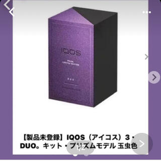 アイコス(IQOS)のiQOSプリズム限定色 24時間以内に発送‼️(タバコグッズ)