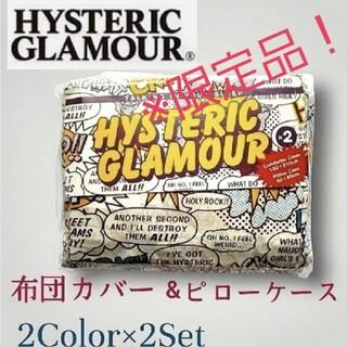 HYSTERIC GLAMOUR - ヒステリックグラマー 布団カバー&ピローケース 2色×2点セット