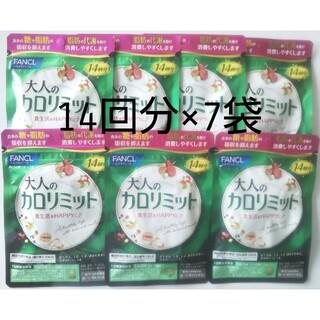 ファンケル(FANCL)のFANCL 大人のカロリミット 14回分×7袋(ダイエット食品)