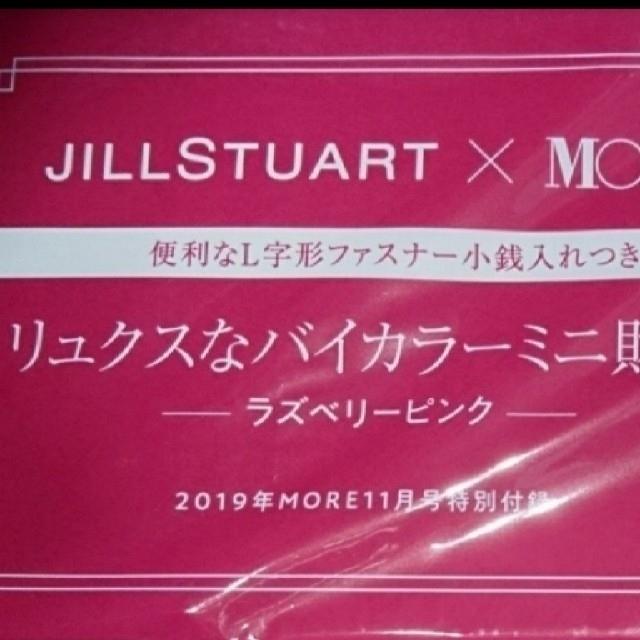 JILLSTUART(ジルスチュアート)のMOREモア付録ジルスチュアート リュクスなバイカラーミニ財布 レディースのファッション小物(財布)の商品写真