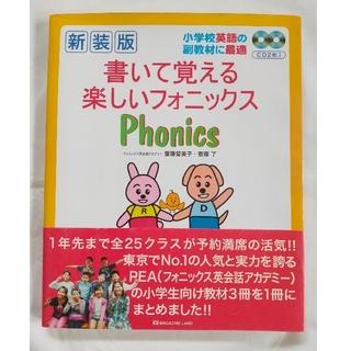 書いて覚える楽しいフォニックス 小学校英語の副教材に最適 新装版