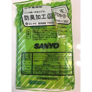 サンヨー(SANYO)のサンヨー クリーナー用 純正紙パック SANYO SC-P4 3枚(掃除機)