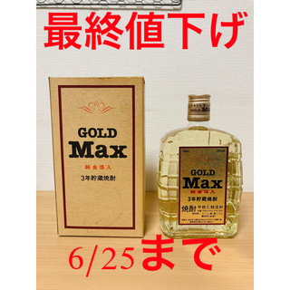 ゴールド マックス goldmax  3年貯蔵焼酎(焼酎)