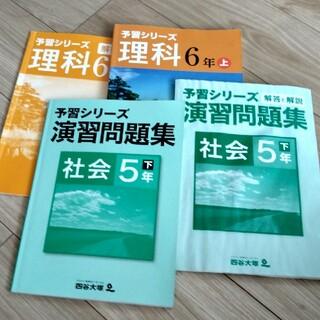 予習シリーズ2(語学/参考書)