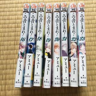 集英社 - この音とまれ!16〜23巻