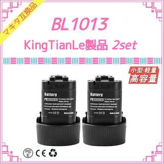 King TianLe BL1013×2 マキタ互換バッテリー(工具/メンテナンス)