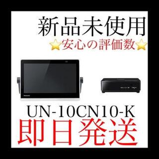 Panasonic - パナソニック ポータブルテレビ プライベートビエラ UN-10CN10-K
