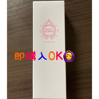 【新品】シルキークイーン 65ml