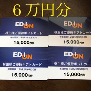 エディオン 株主優待 ギフトカード 60,000円分