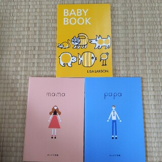 リサラーソン(Lisa Larson)のマタニティダイアリー、オシドリ手帳パパ、ママ(その他)