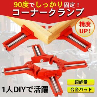 コーナークランプ 4個セット 90° 万能 直角 木工 定規 直角 DIY(工具/メンテナンス)