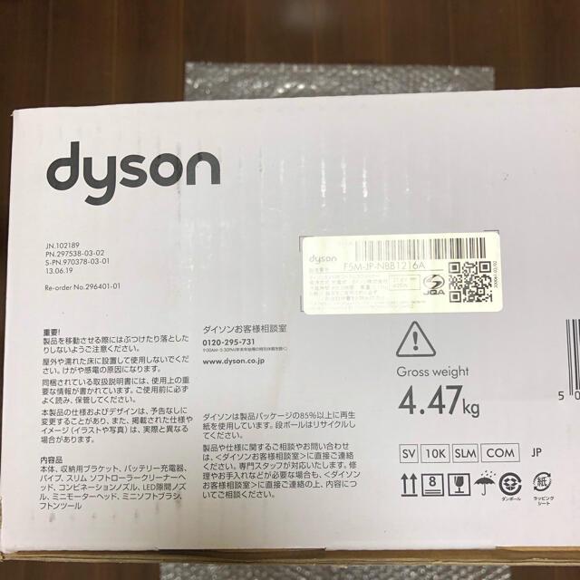 Dyson(ダイソン)の新品未開封 ダイソン Dyson v8 slim Fluffy+ スマホ/家電/カメラの生活家電(掃除機)の商品写真