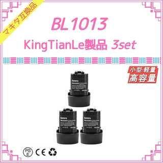King TianLe BL1013×3 マキタ互換バッテリー(工具/メンテナンス)