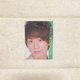 ニュース(NEWS)の小山慶一郎さん Myojo 60周年メッセージカード(男性アイドル)