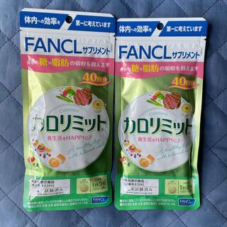 ファンケル(FANCL)の🌠ファンケル カロリミット【40回分×2袋】(ダイエット食品)