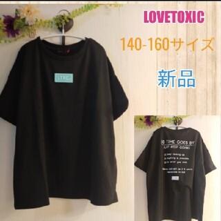 lovetoxic - 新作新品140cm女の子オーバーサイズ半袖Tシャツ
