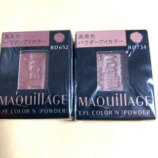 MAQuillAGE - 【未開封新品】MAQuillAGE★アイカラーN(パウダー)2個セット
