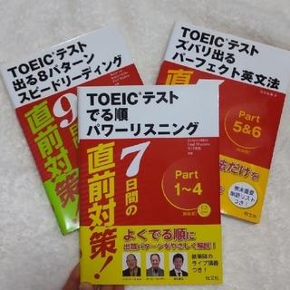 オウブンシャ(旺文社)の新TOEICテストでる順シリーズ 3冊セット(資格/検定)