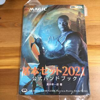 マジックザギャザリング(マジック:ザ・ギャザリング)のマジック:ザ・ギャザリング基本セット公式ハンドブック 2021(アート/エンタメ)