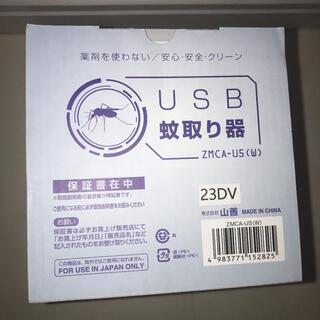 ヤマゼン(山善)の山善 蚊取り器 薬剤不使用 UV光源吸引式 卓上 USBタイプ ホワイト (日用品/生活雑貨)