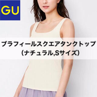 ジーユー(GU)のGU【ブラフィールスクエアタンクトップ】ナチュラル Sサイズ(タンクトップ)