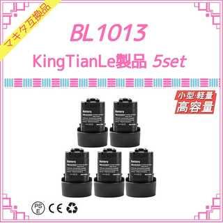 King TianLe BL1013×5 マキタ互換バッテリー(工具/メンテナンス)
